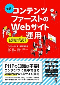 「実践! コンテンツファーストのWebサイト運用 a-blog cmsではじめるCMSプロトタイピング」表紙