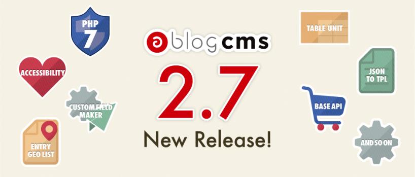 a-blog cms Ver. 2.7 イメージ