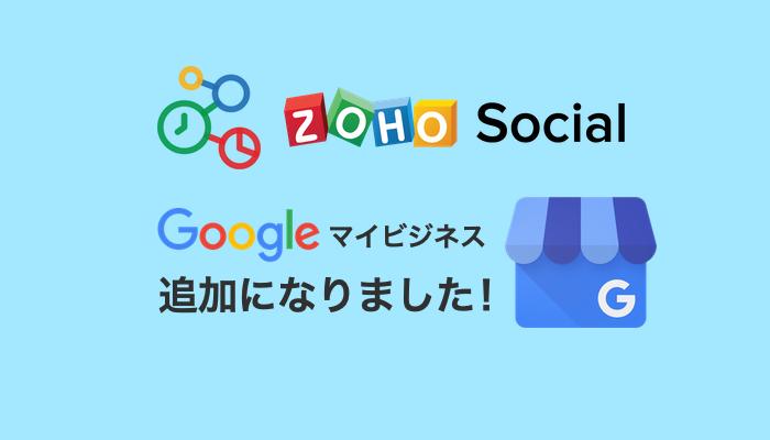 Zoho Social に Google マイビジネスが追加になりました