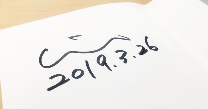 西脇さんのサイン
