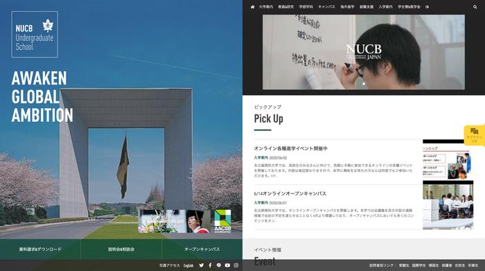 名古屋商科大学リニューアル2020