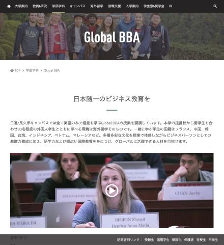 Global BBA(日本語サイト)