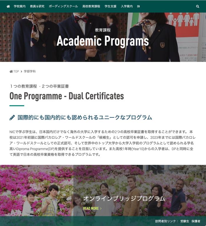 Academic Programs(日本語サイト)