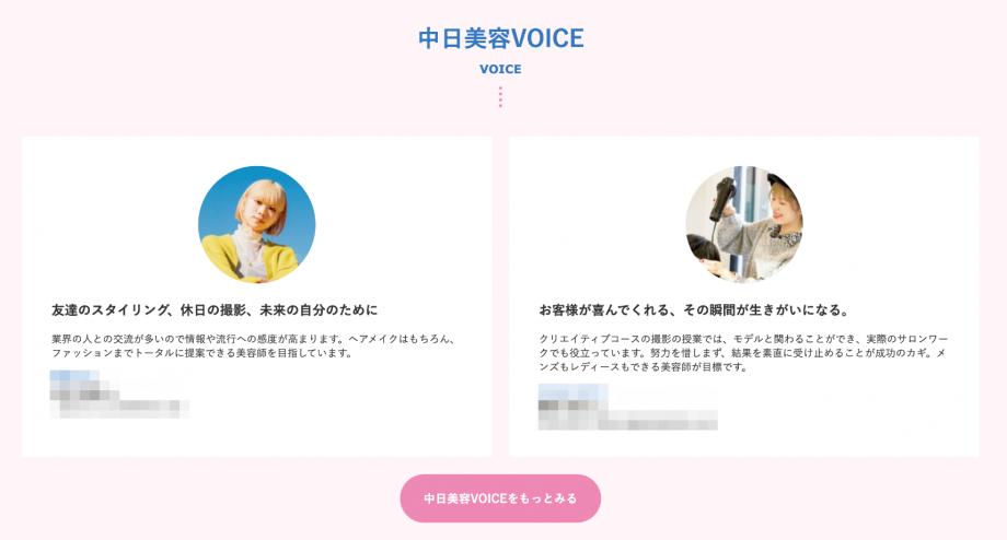 サイト表示:中日美容VOICE